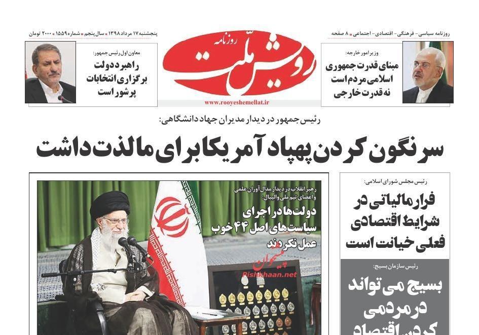 مانشيت إيران: تشكيك في جدية المقترح الفرنسي… باريس تسعى لتعزيز دورها عبر إيران؟ 2