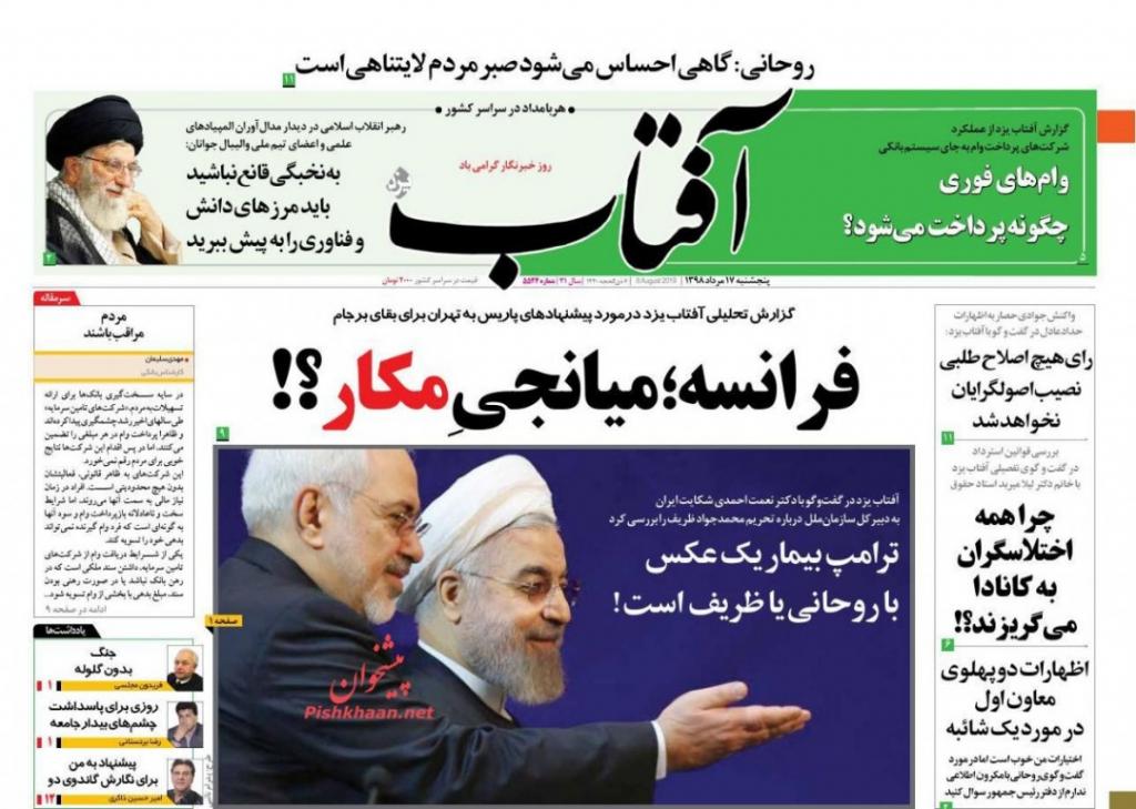 مانشيت إيران: تشكيك في جدية المقترح الفرنسي… باريس تسعى لتعزيز دورها عبر إيران؟ 1
