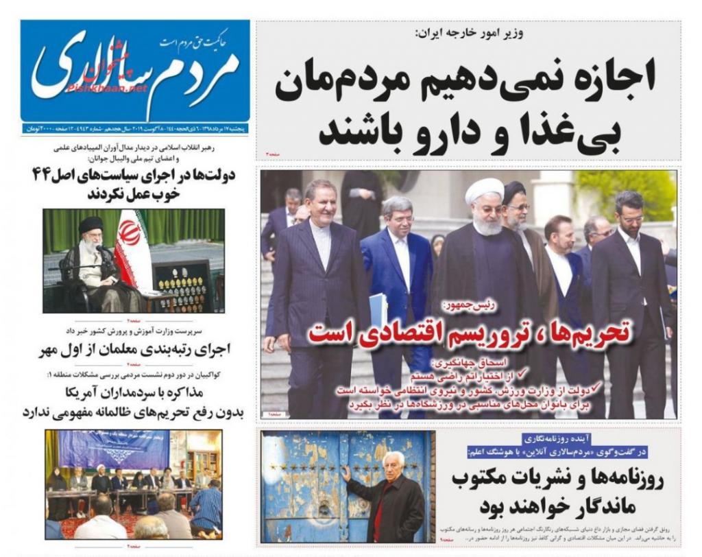 مانشيت إيران: تشكيك في جدية المقترح الفرنسي… باريس تسعى لتعزيز دورها عبر إيران؟ 5
