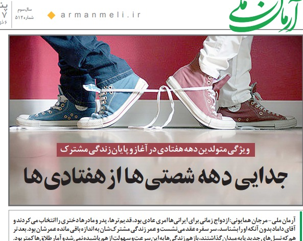 شباك الخمیس: يوم الصحافي… بحثًا عن تعريف الصحافي في إيران وحقوقه 2