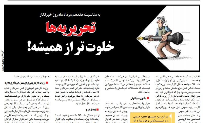 شباك الخمیس: يوم الصحافي… بحثًا عن تعريف الصحافي في إيران وحقوقه 1