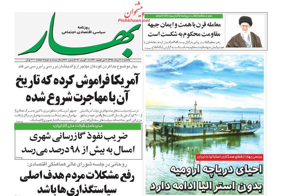 مانشيت إيران: ما هي شروط الرياض للتقارب مع طهران؟! 3
