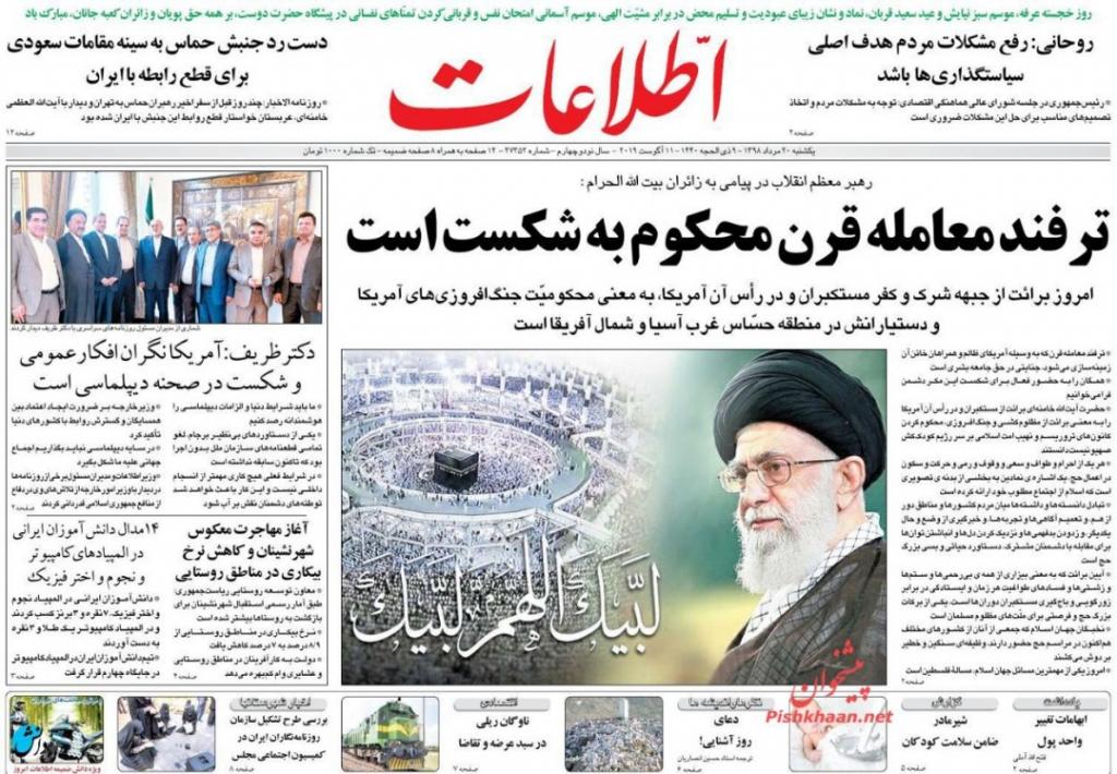 مانشيت إيران: ما هي شروط الرياض للتقارب مع طهران؟! 2