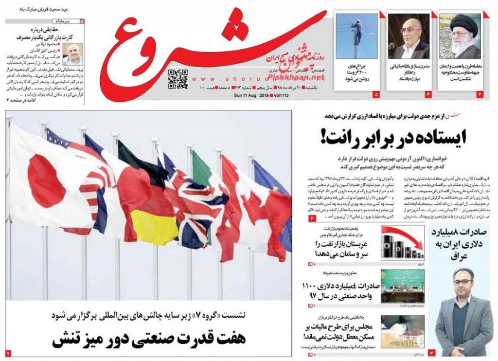 مانشيت إيران: ما هي شروط الرياض للتقارب مع طهران؟! 5