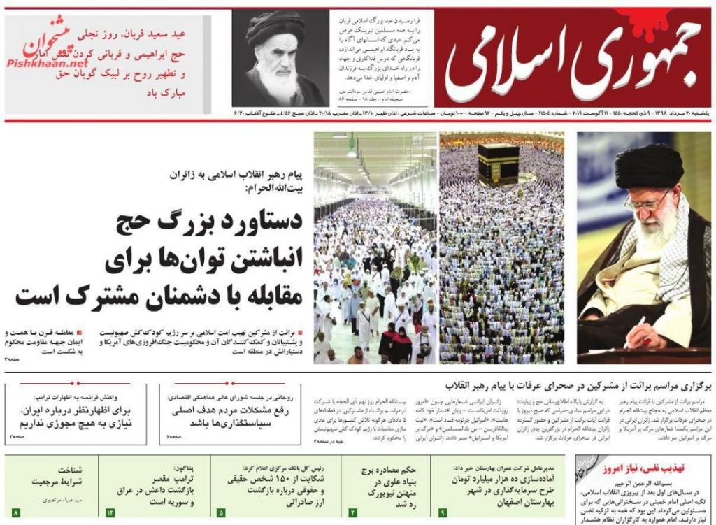 مانشيت إيران: ما هي شروط الرياض للتقارب مع طهران؟! 4