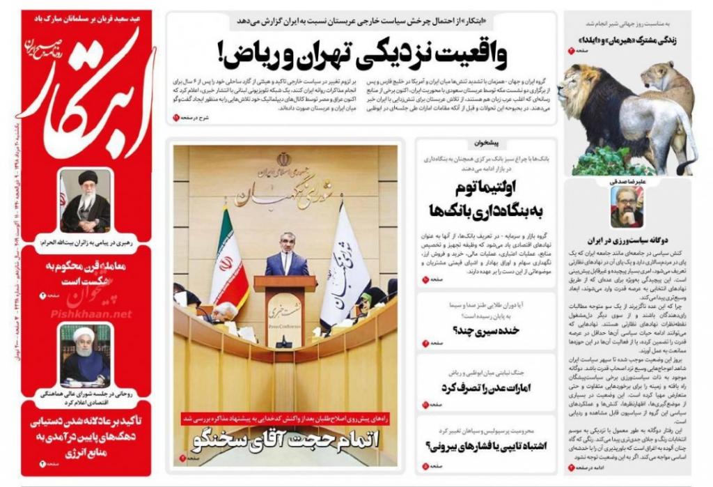 مانشيت إيران: ما هي شروط الرياض للتقارب مع طهران؟! 1