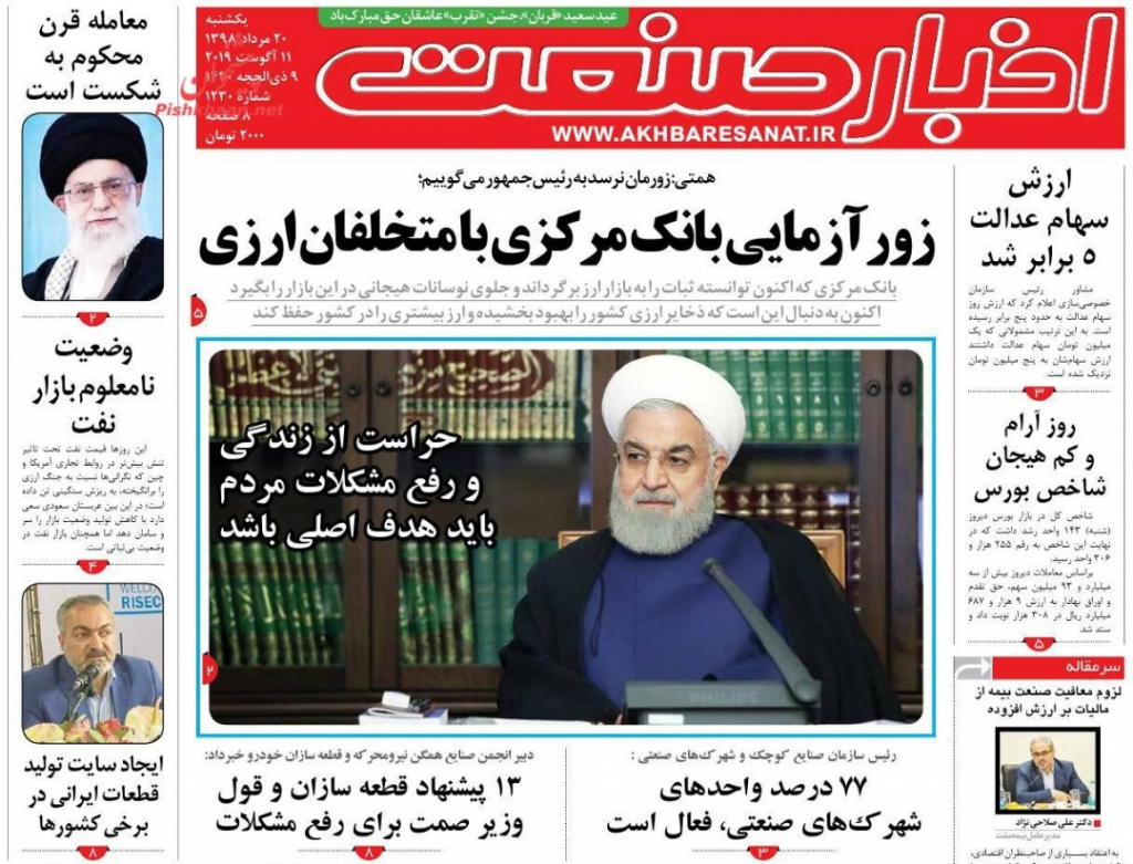 مانشيت إيران: ما هي شروط الرياض للتقارب مع طهران؟! 7