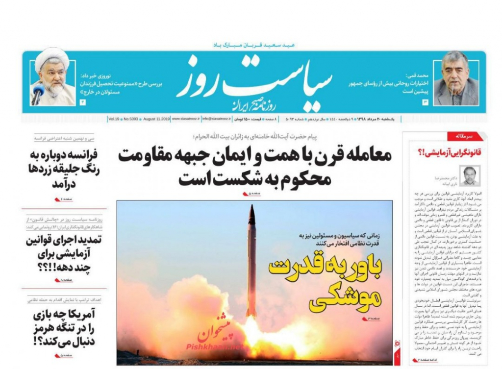 مانشيت إيران: ما هي شروط الرياض للتقارب مع طهران؟! 6