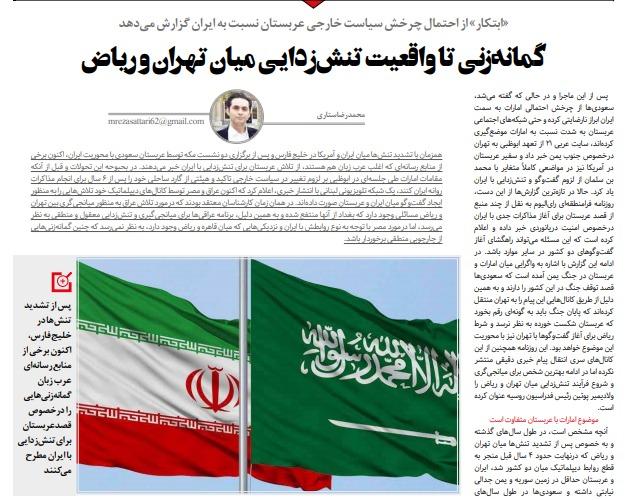 مانشيت إيران: ما هي شروط الرياض للتقارب مع طهران؟! 8