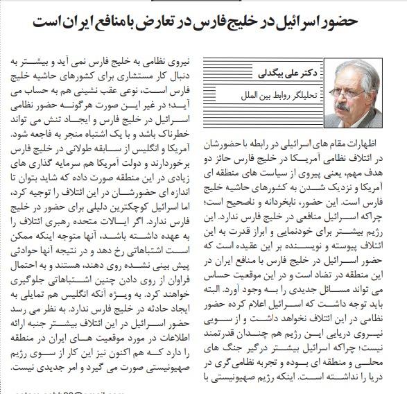 مانشيت إيران: ما هي شروط الرياض للتقارب مع طهران؟! 9