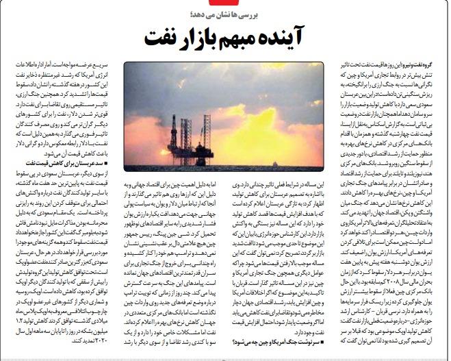 مانشيت إيران: ما هي شروط الرياض للتقارب مع طهران؟! 10