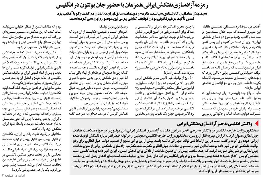 مانشيت إيران: العلاقات الإيرانية - القطرية… التنسيق مستمر 7