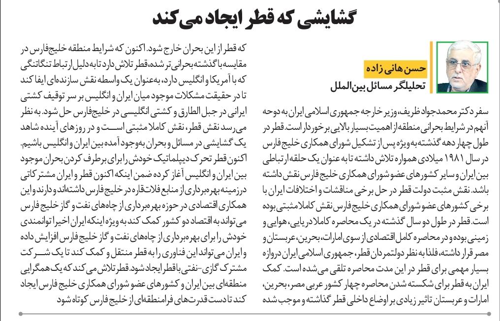 مانشيت إيران: العلاقات الإيرانية - القطرية… التنسيق مستمر 6