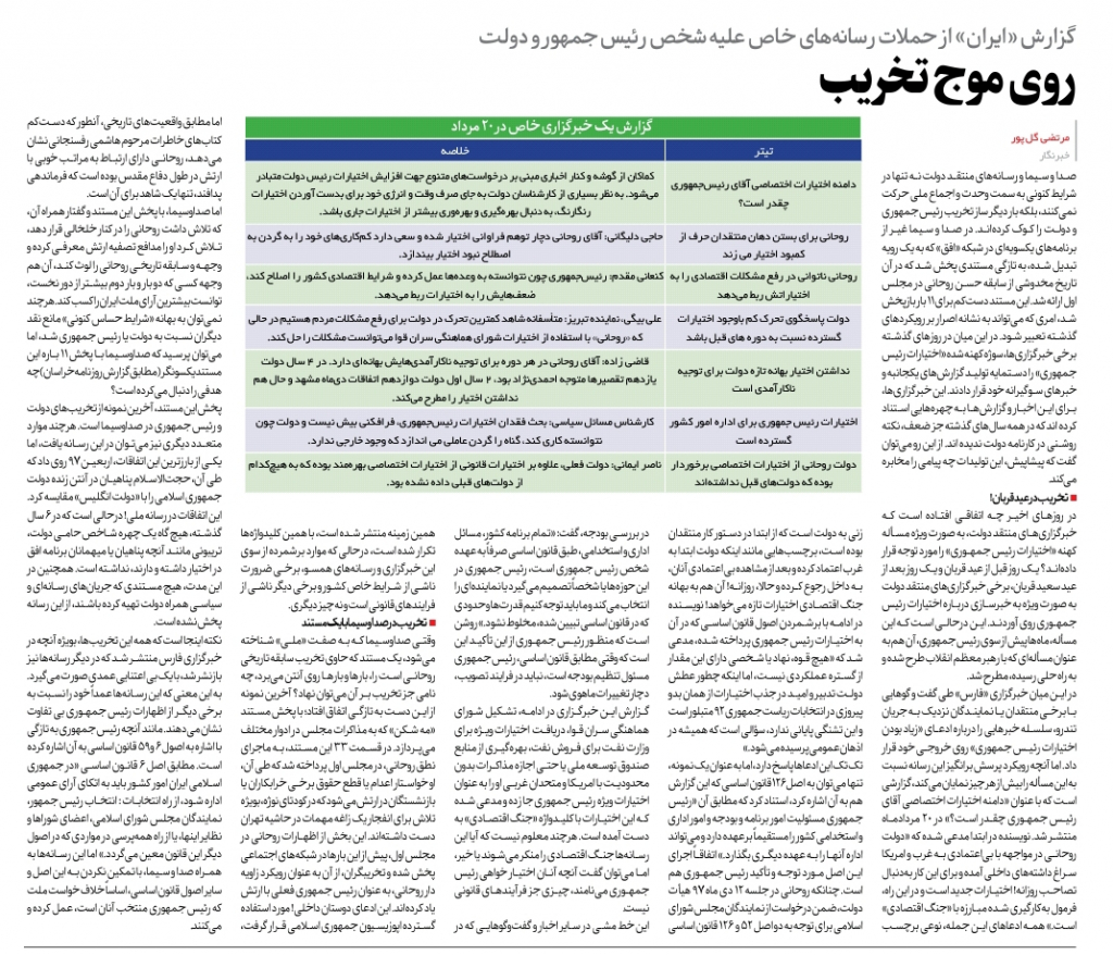 مانشيت إيران: العلاقات الإيرانية - القطرية… التنسيق مستمر 8