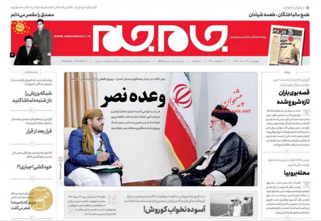 مانشيت إيران: العلاقات الإيرانية - القطرية… التنسيق مستمر 4