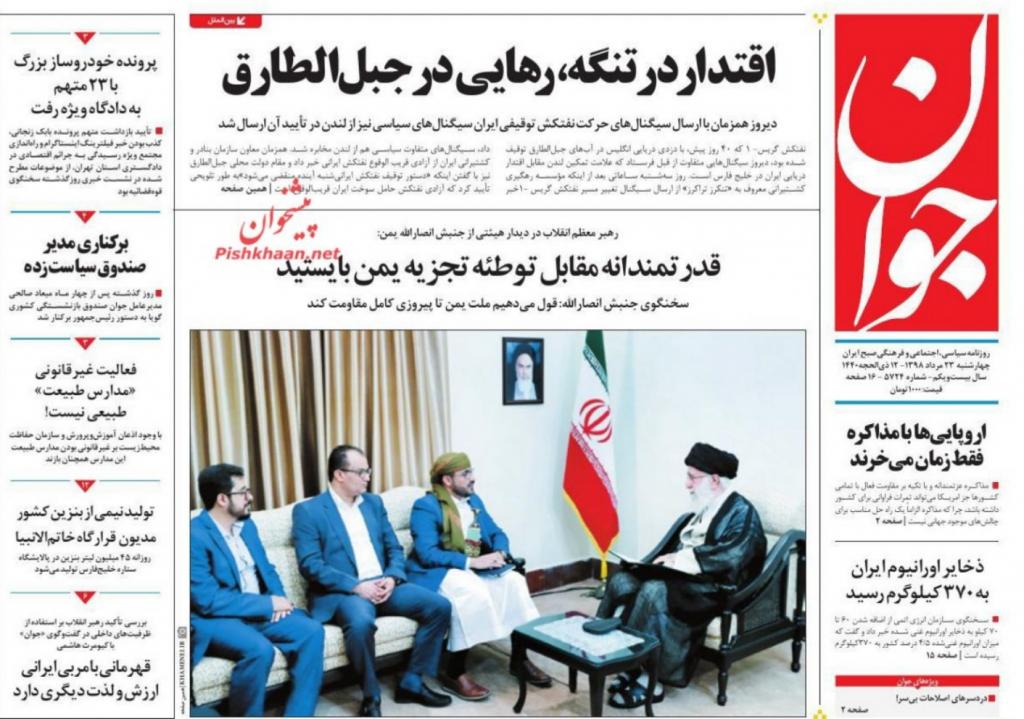 مانشيت إيران: العلاقات الإيرانية - القطرية… التنسيق مستمر 2