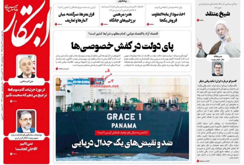مانشيت إيران: العلاقات الإيرانية - القطرية… التنسيق مستمر 1