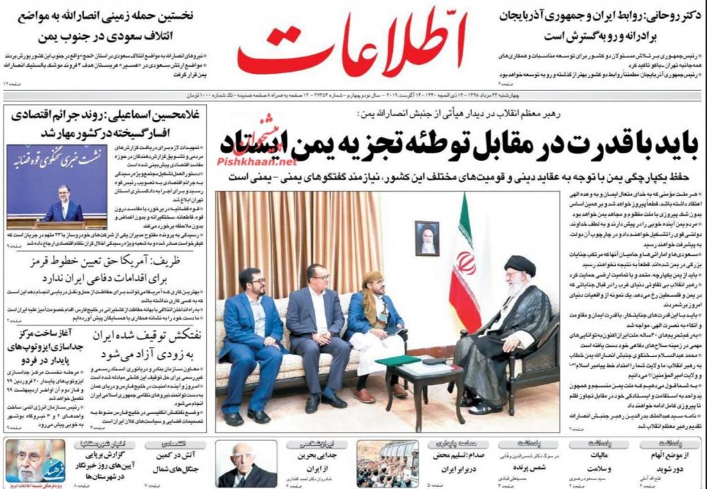 مانشيت إيران: العلاقات الإيرانية - القطرية… التنسيق مستمر 3