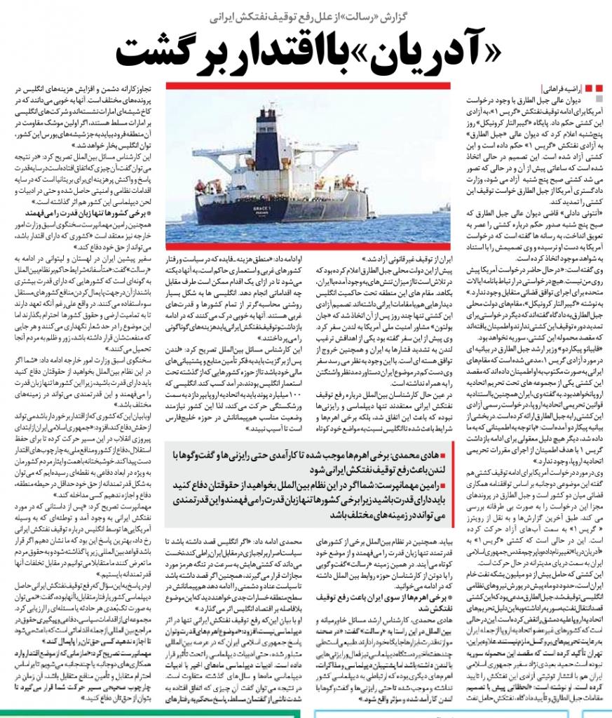 مانشيت إيران: طهران أظهرت قوتها أمام القرصنة الأميركية والبريطانية 10