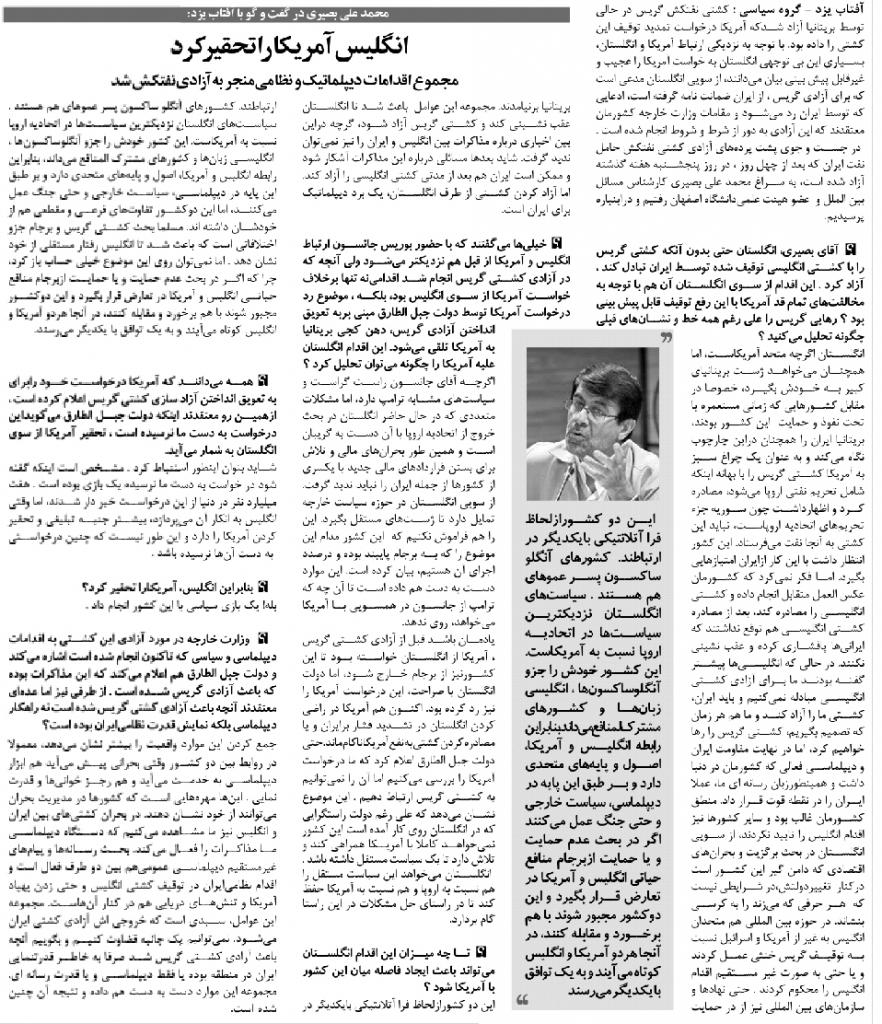 مانشيت إيران: طهران أظهرت قوتها أمام القرصنة الأميركية والبريطانية 9