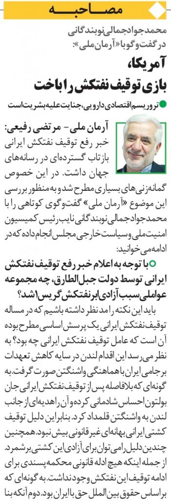 مانشيت إيران: طهران أظهرت قوتها أمام القرصنة الأميركية والبريطانية 8