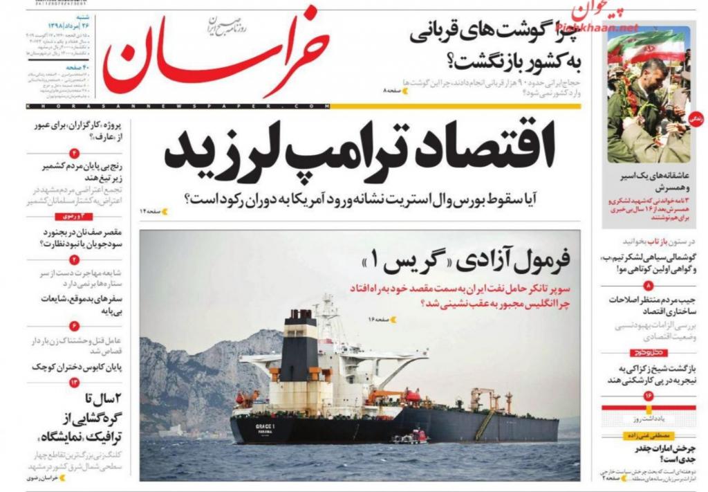 مانشيت إيران: طهران أظهرت قوتها أمام القرصنة الأميركية والبريطانية 7