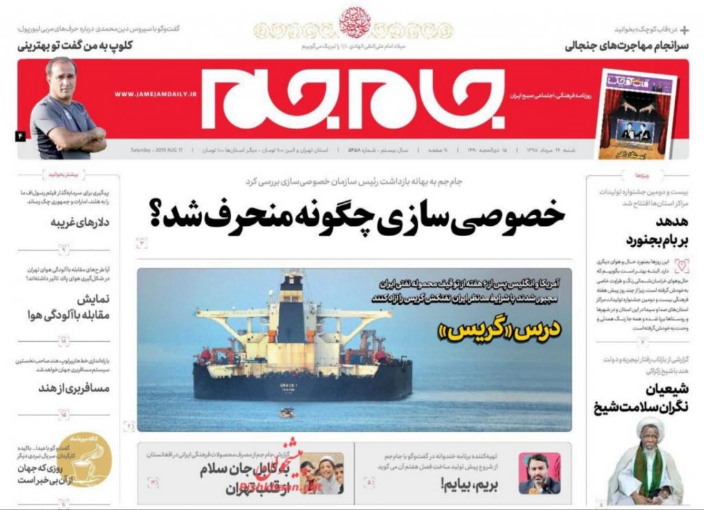 مانشيت إيران: طهران أظهرت قوتها أمام القرصنة الأميركية والبريطانية 4