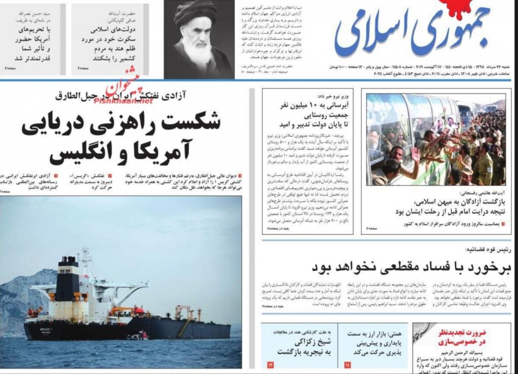 مانشيت إيران: طهران أظهرت قوتها أمام القرصنة الأميركية والبريطانية 3