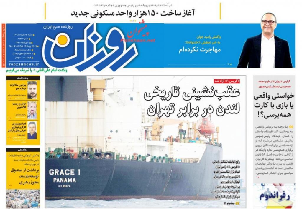مانشيت إيران: طهران أظهرت قوتها أمام القرصنة الأميركية والبريطانية 2