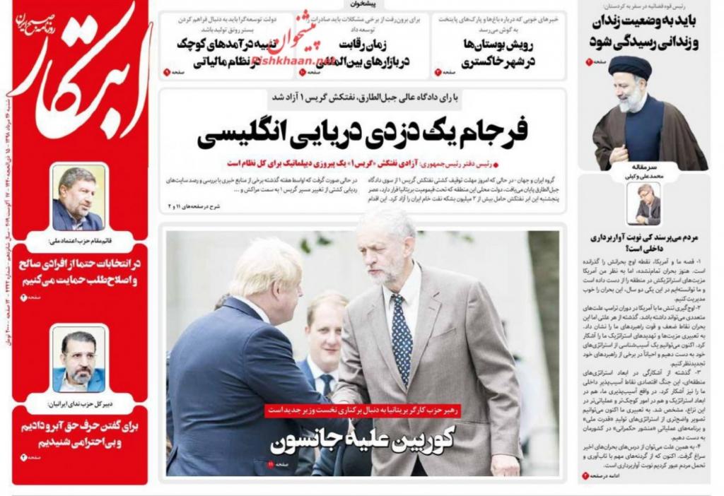 مانشيت إيران: طهران أظهرت قوتها أمام القرصنة الأميركية والبريطانية 1