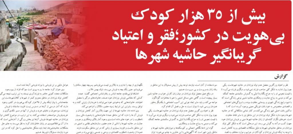 """شباك الثلاثاء:  35 ألف طفل """"بدون"""" في إيران، والاقتصاد يحول بين الشباب واستقلالهم 1"""
