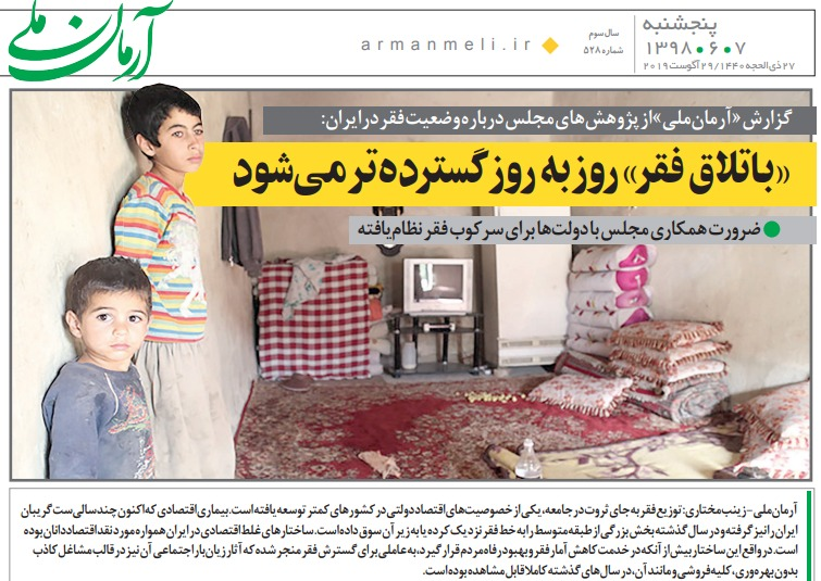 شباك الخميس: دائرة الفقر تتسع في إيران وتسهيلات للباعة الجوالين 1