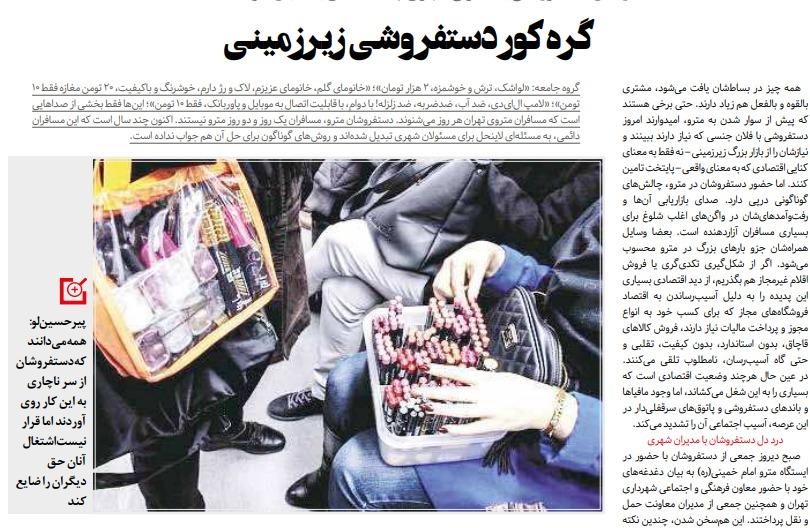 شباك الخميس: دائرة الفقر تتسع في إيران وتسهيلات للباعة الجوالين 2