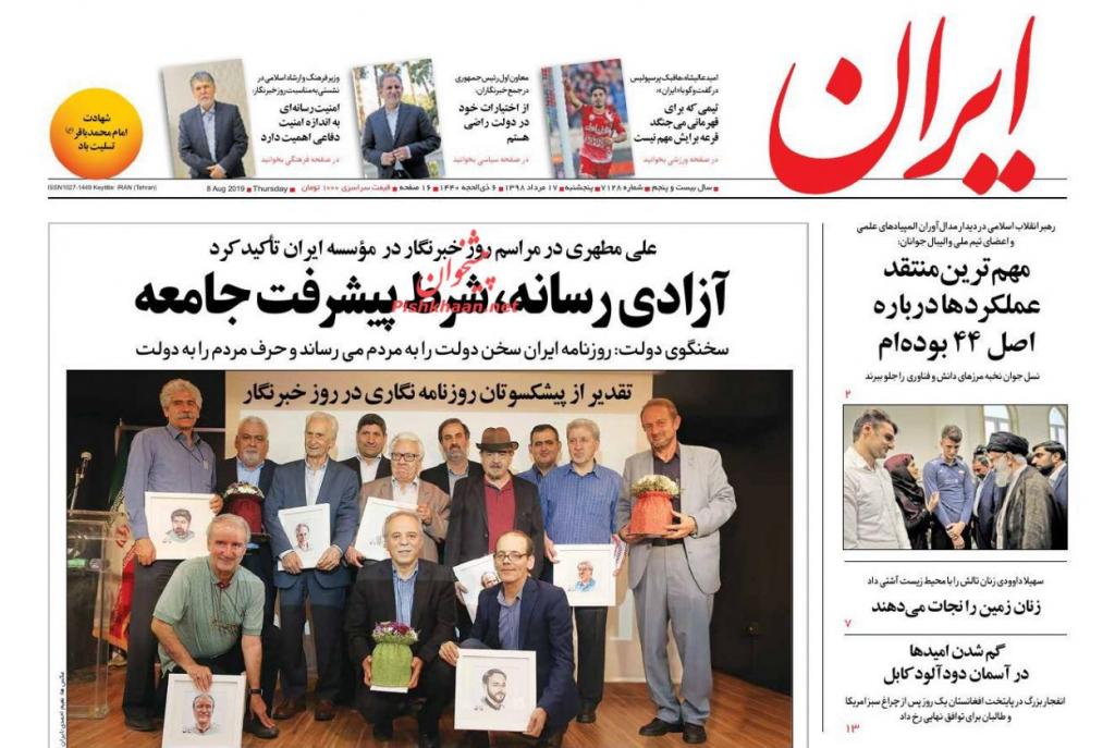 مانشيت إيران: تشكيك في جدية المقترح الفرنسي… باريس تسعى لتعزيز دورها عبر إيران؟ 6