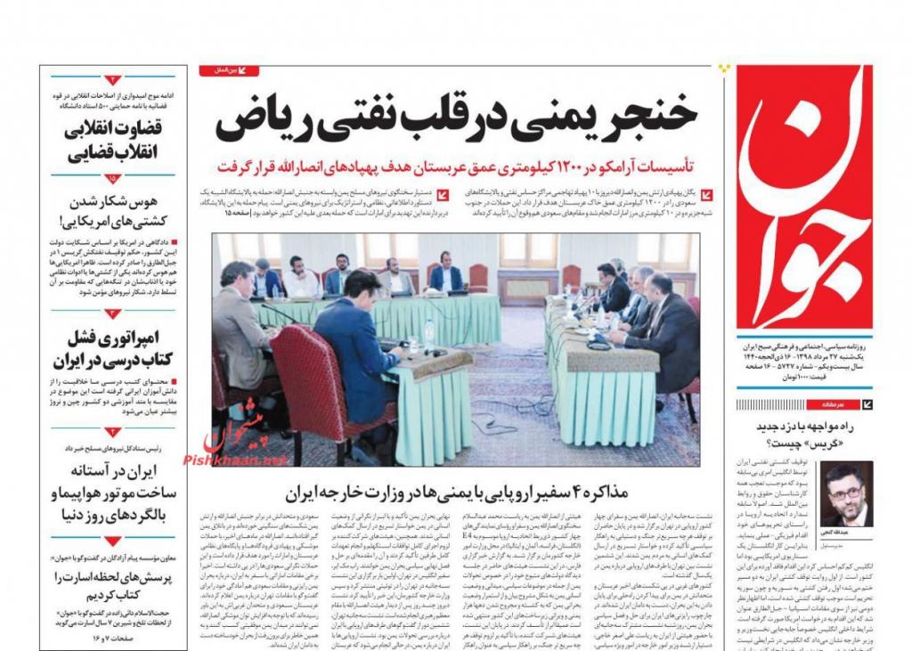 مانشيت إيران: خلافات في الحوزة الدينية وانتقادات حادة لروحاني 3