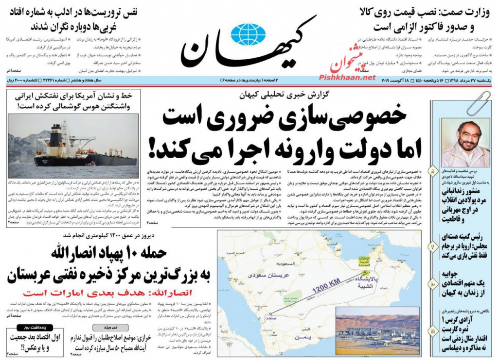مانشيت إيران: خلافات في الحوزة الدينية وانتقادات حادة لروحاني 4