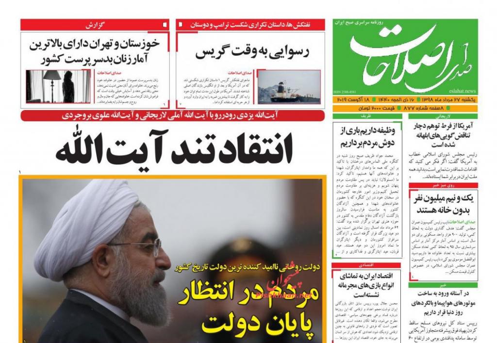 مانشيت إيران: خلافات في الحوزة الدينية وانتقادات حادة لروحاني 1