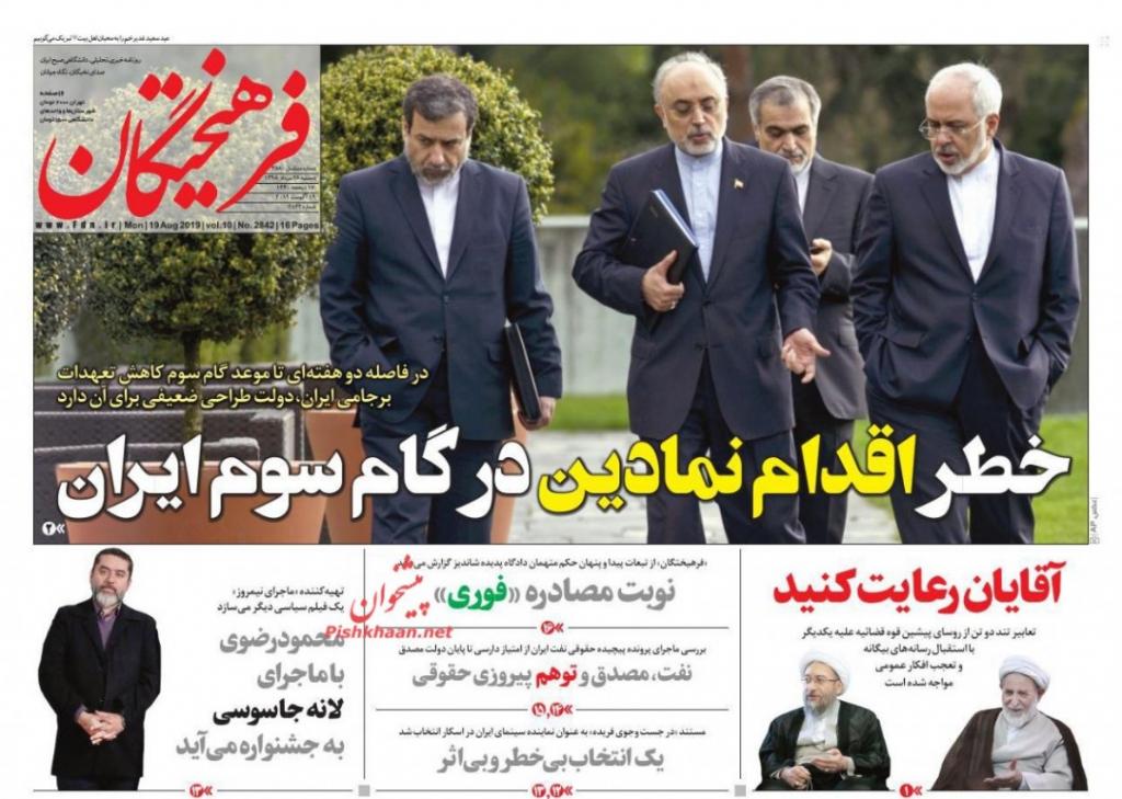 مانشيت إيران: طهران تحتاج لتدابير أخرى في مواجهة السياسات الأميركية والأوروبية 4