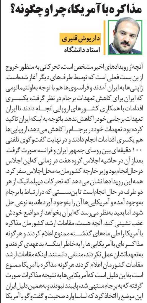 مانشيت إيران: تأثير اللوبي الصهيوني يمنع أميركا من العودة للاتفاق النووي، والأصوليون يجبرون روحاني على التراجع 9