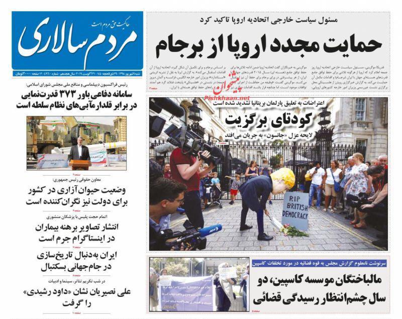 مانشيت طهران: هل تنجح أوروبا في دفع إيران لتعليق الخطوة النووية الثالثة؟ 4