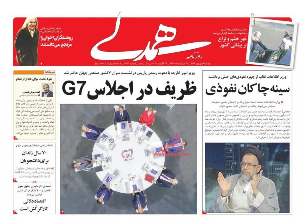 مانشيت إيران: المقترحات الفرنسية غير جديدة، ومهمة إحياء الاتفاق النووي شبه مستحيلة 8
