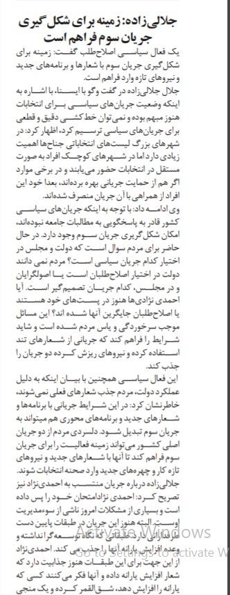 مانشیت إيران: هل يظهر تيار ثالث في إيران؟ والإستقرار الإقليمي مصلحة للجميع 9