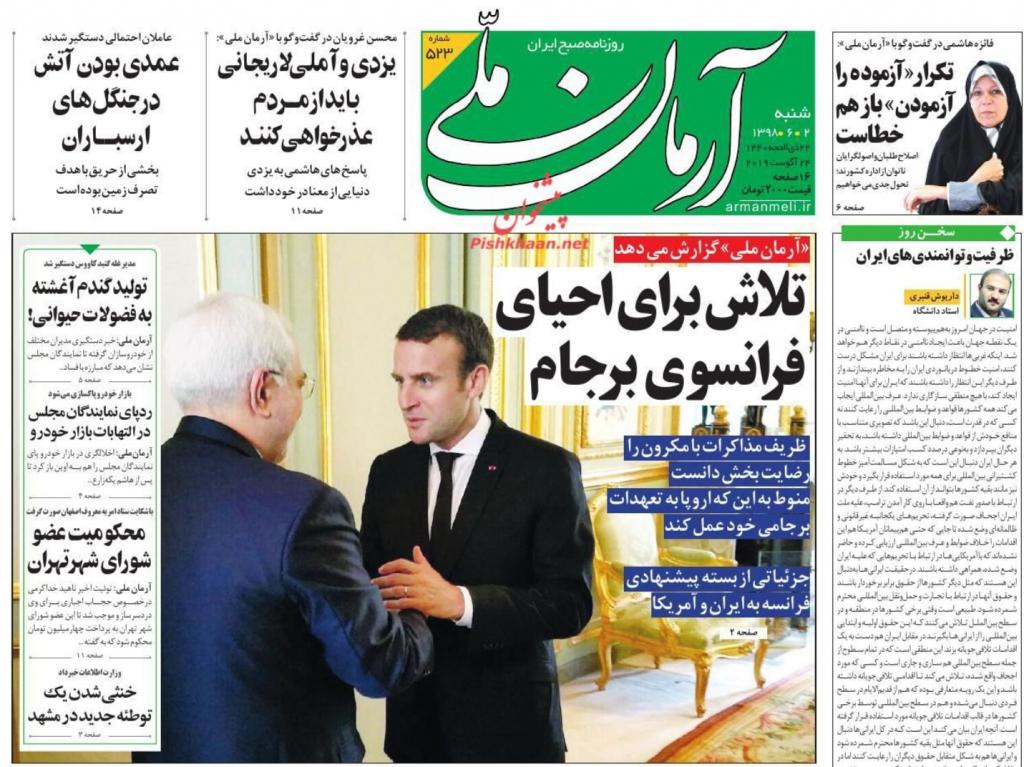 مانشيت إيران: المقترحات الفرنسية لإنعاش الاتفاق النووي مضيعة للوقت 4