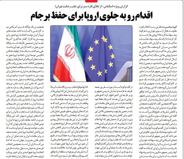 مانشيت إيران: المقترحات الفرنسية غير جديدة، ومهمة إحياء الاتفاق النووي شبه مستحيلة 11