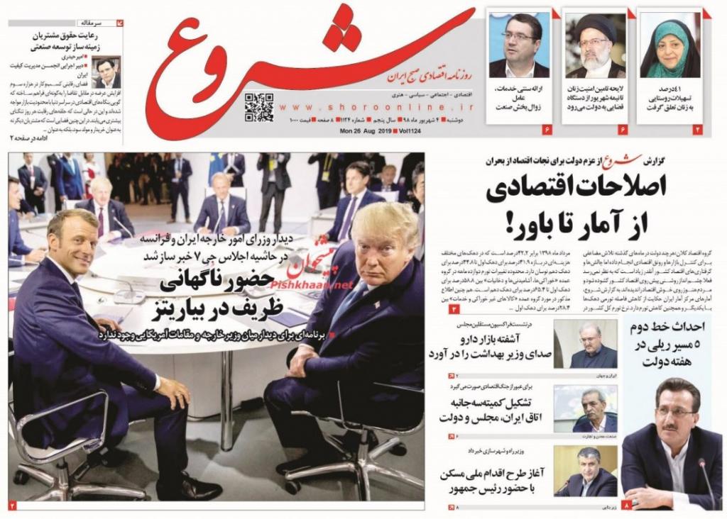 مانشيت إيران: المقترحات الفرنسية غير جديدة، ومهمة إحياء الاتفاق النووي شبه مستحيلة 6