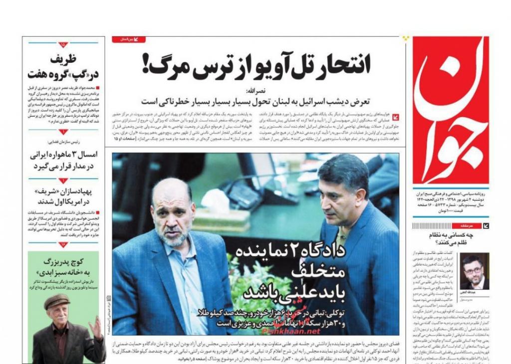 مانشيت إيران: المقترحات الفرنسية غير جديدة، ومهمة إحياء الاتفاق النووي شبه مستحيلة 5
