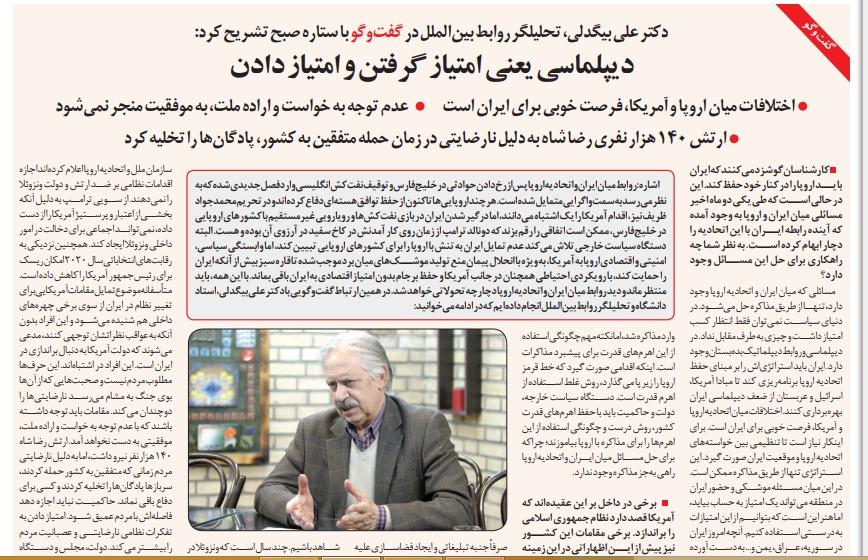مانشیت إيران: هل يظهر تيار ثالث في إيران؟ والإستقرار الإقليمي مصلحة للجميع 7
