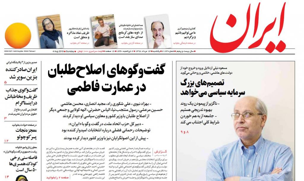 """مانشيت إيران: مقترحات للرد على """"معاقبة"""" ظريف… وماذا عن أسباب الودّ الإماراتي تجاه إيران؟ 2"""