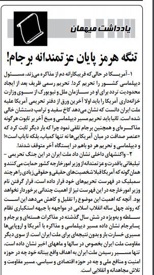 """مانشيت إيران: مقترحات للرد على """"معاقبة"""" ظريف… وماذا عن أسباب الودّ الإماراتي تجاه إيران؟ 5"""