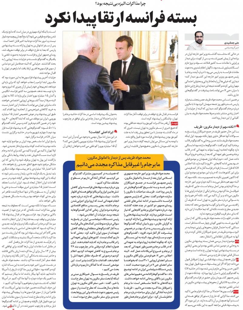 مانشيت إيران: المقترحات الفرنسية لإنعاش الاتفاق النووي مضيعة للوقت 9
